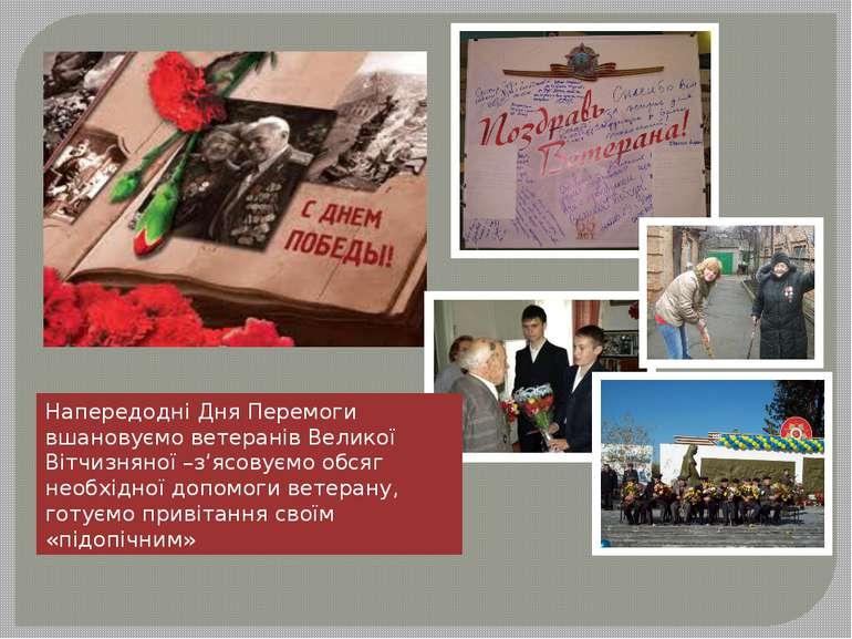 Напередодні Дня Перемоги вшановуємо ветеранів Великої Вітчизняної –з'ясовуємо...