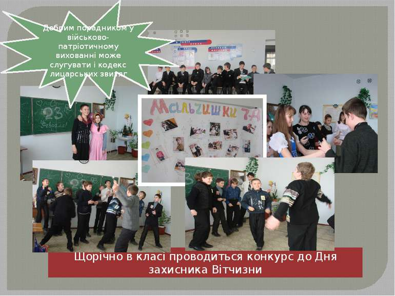 Щорічно в класі проводиться конкурс до Дня захисника Вітчизни Добрим порадник...
