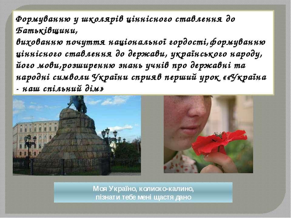 Моя Україно, колиско-калино, пізнати тебе мені щастя дано Формуванню у школяр...