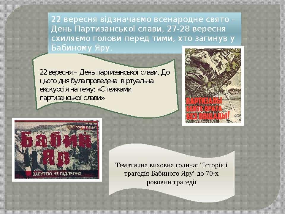 22 вересня – День партизанської слави. До цього дня була проведена віртуальна...