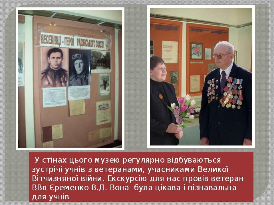 У стінах цього музею регулярно відбуваються зустрічі учнів з ветеранами, учас...