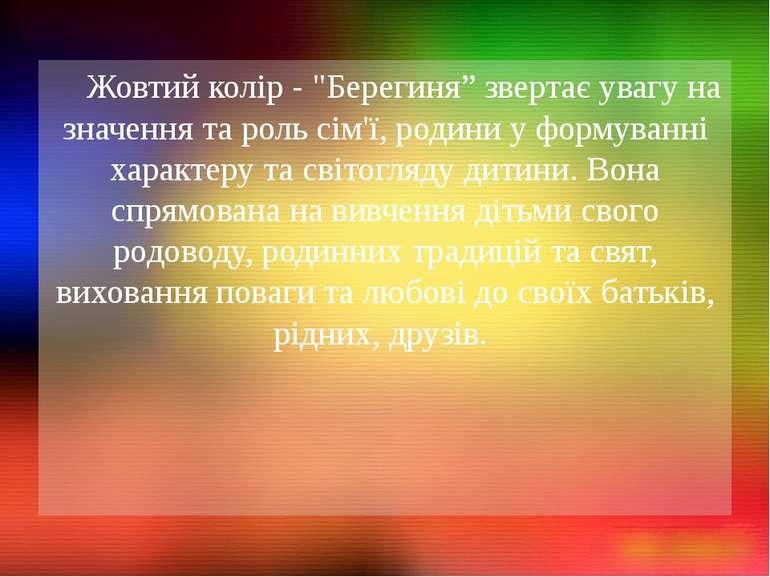 """Жовтий колір - """"Берегиня"""" звертає увагу на значення та роль сім'ї, родини у ф..."""