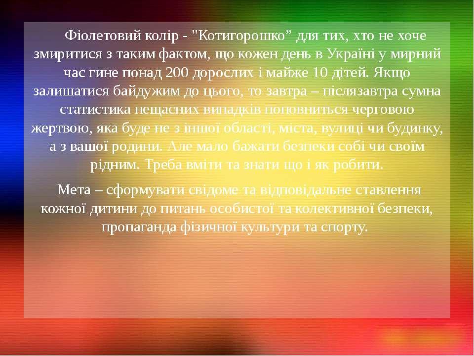 """Фіолетовий колір - """"Котигорошко"""" для тих, хто не хоче змиритися з таким факто..."""
