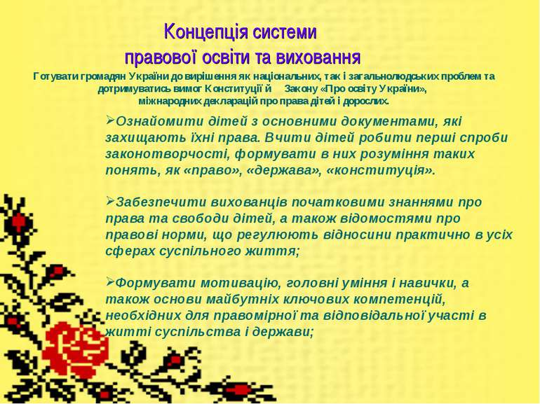 Концепція системи правової освіти та виховання Готувати громадян України до в...