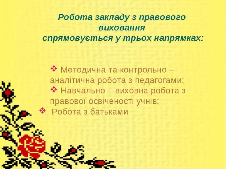 Робота закладу з правового виховання спрямовується у трьох напрямках: Методич...