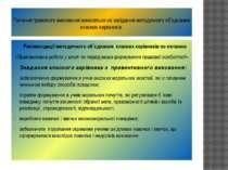 Питання правового виховання виносяться на засідання методичного об'єднання кл...