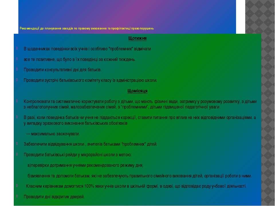 Рекомендації до планування заходів по правому вихованню та профілактиці право...