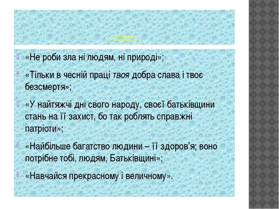 Робота з батьками Заповіді народної педагогіки. «Не роби зла ні людям, ні при...