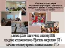 Семінар-практикум заступників директорів з навчально- методичної роботи та ме...