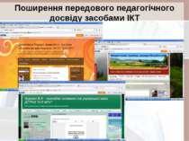 Поширення передового педагогічного досвіду засобами ІКТ