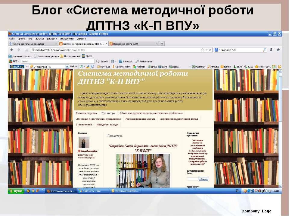 Блог «Система методичної роботи ДПТНЗ «К-П ВПУ» Company Logo