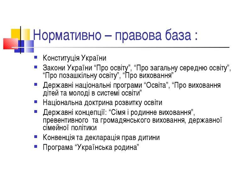 """Нормативно – правова база : Конституція України Закони України """"Про освіту"""", ..."""