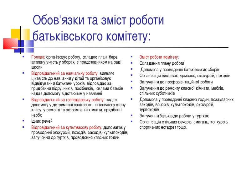 Обов'язки та зміст роботи батьківського комітету: Голова: організовує роботу,...