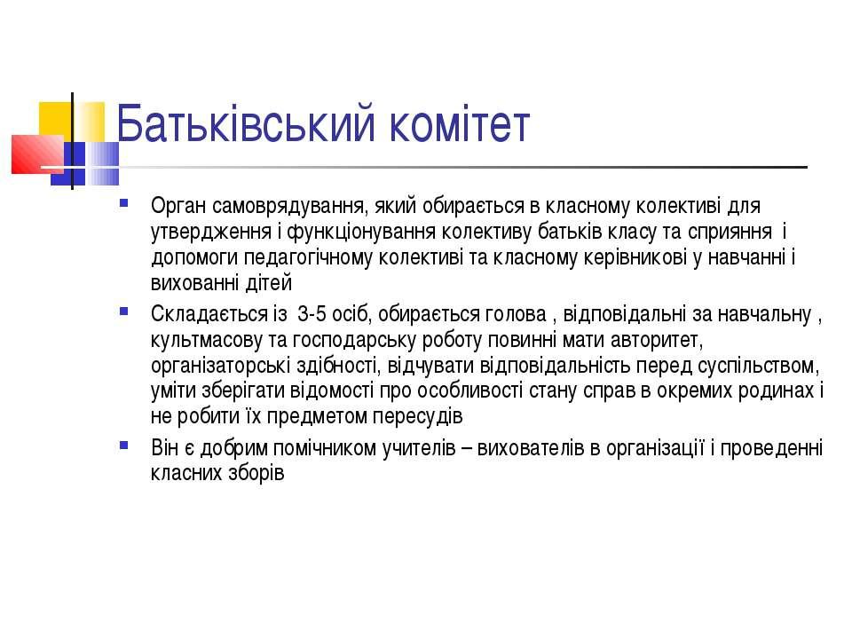 Батьківський комітет Орган самоврядування, який обирається в класному колекти...