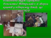 Благодійна акція «Зрозумій! Допоможи! Підтримай!» зі збором коштів у підтримк...