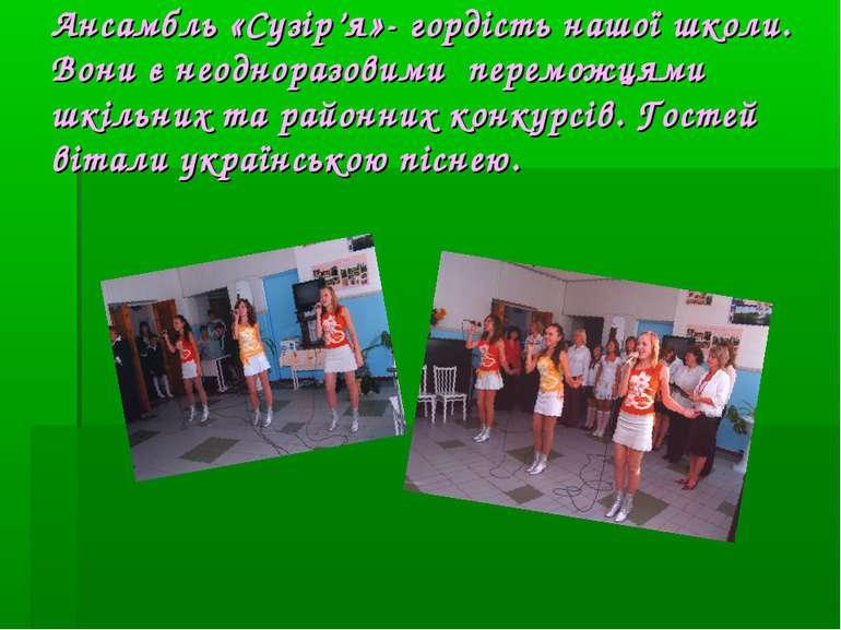 Ансамбль «Сузір'я»- гордість нашої школи. Вони є неодноразовими переможцями ш...