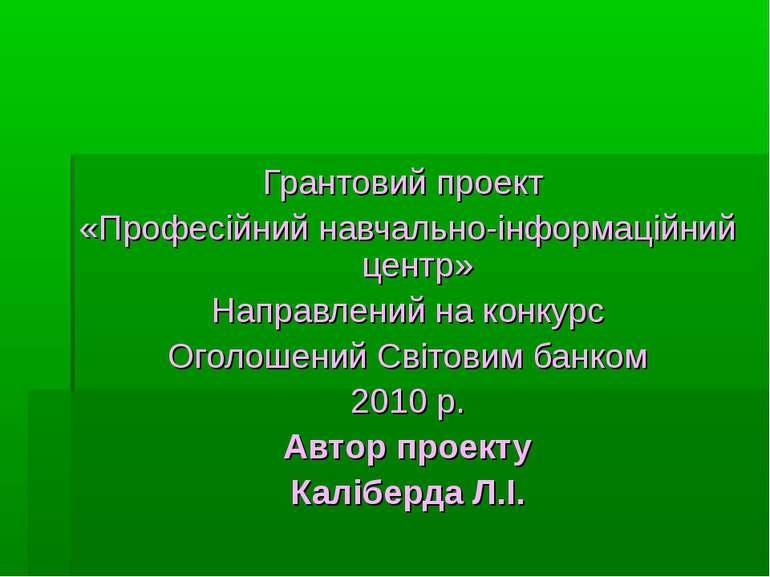 Грантовий проект «Професійний навчально-інформаційний центр» Направлений на к...
