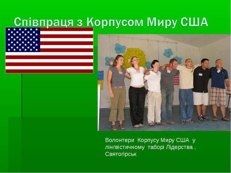 Волонтери Корпусу Миру США у лінгвістичному таборі Лідерства , Святогірськ