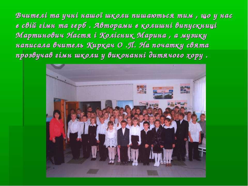 Вчителі та учні нашої школи пишаються тим , що у нас є свій гімн та герб . Ав...