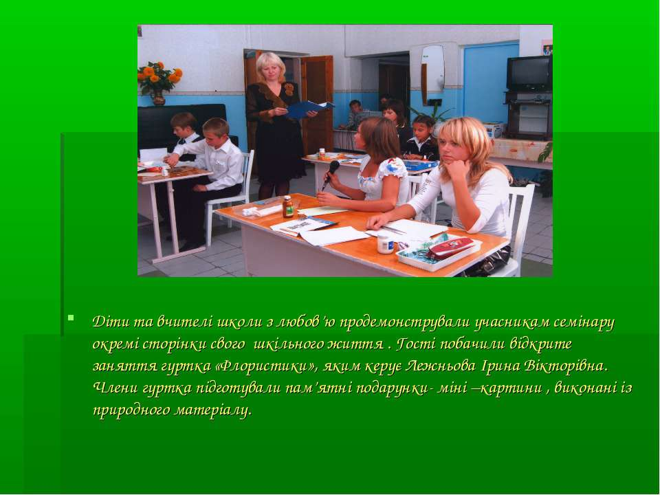Діти та вчителі школи з любов'ю продемонстрували учасникам семінару окремі ст...