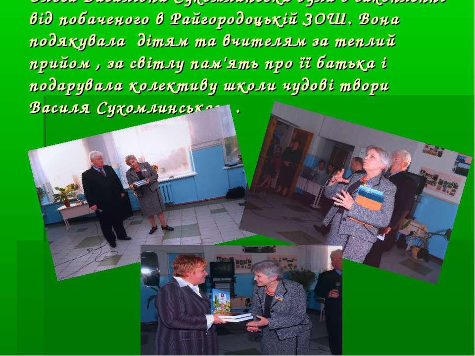 Ольга Василівна Сухомлинська була в захопленні від побаченого в Райгородоцькі...