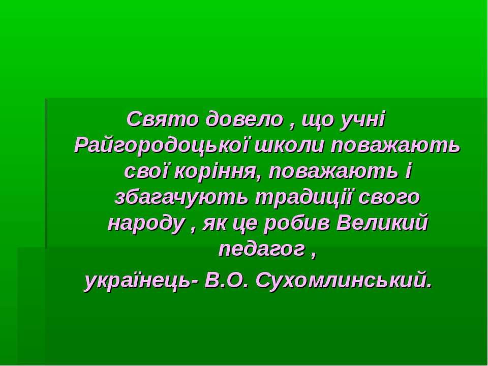 Свято довело , що учні Райгородоцької школи поважають свої коріння, поважають...