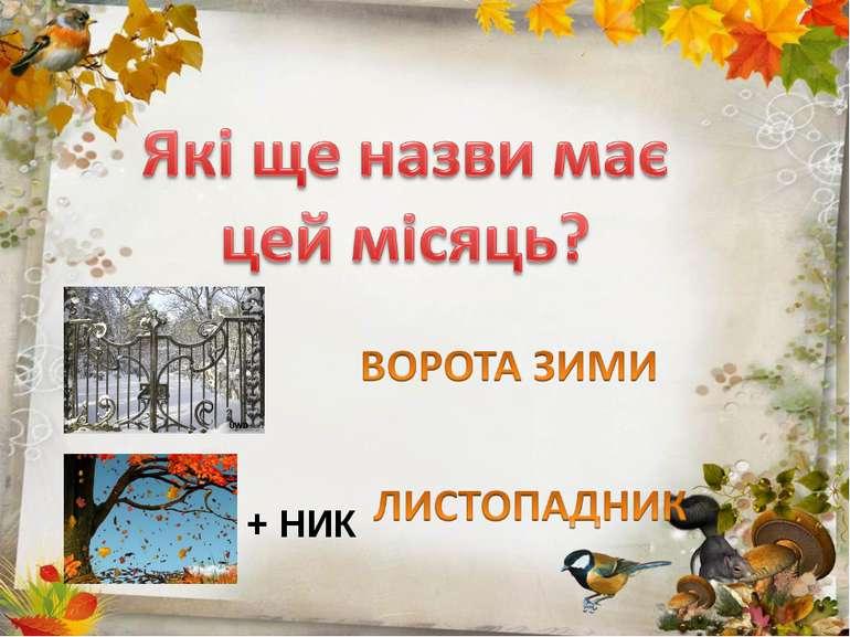 + НИК