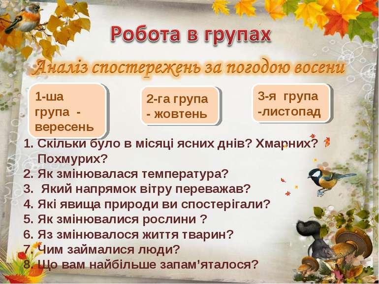 1-ша група - вересень 2-га група - жовтень 3-я група -листопад Скільки було в...