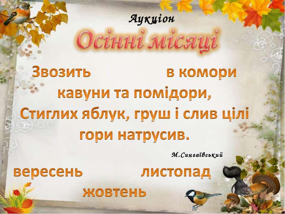 Аукціон М.Сингаївський