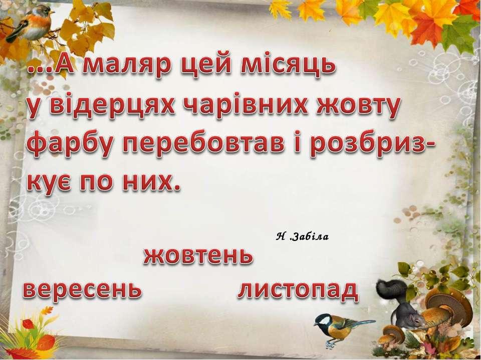 Н .Забіла