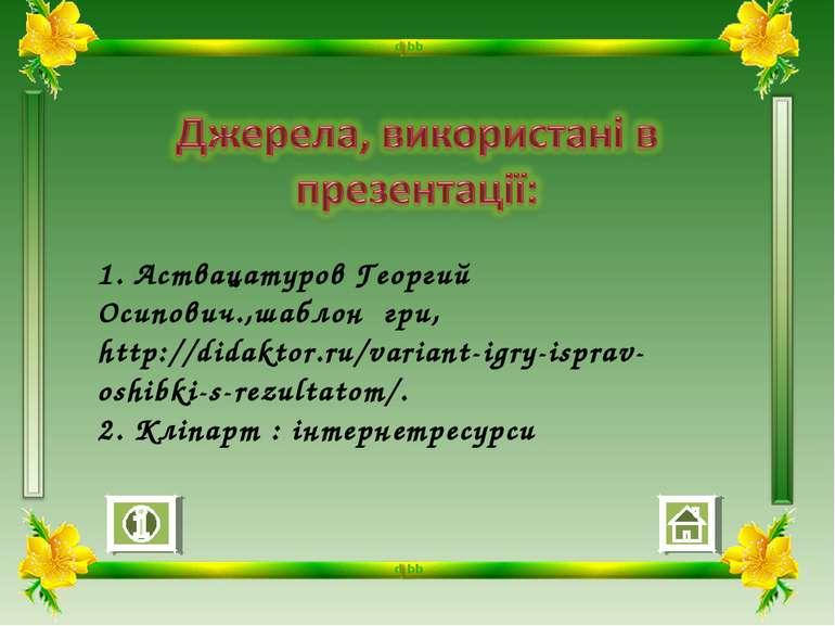 1. Аствацатуров Георгий Осипович.,шаблон гри, http://didaktor.ru/variant-igry...