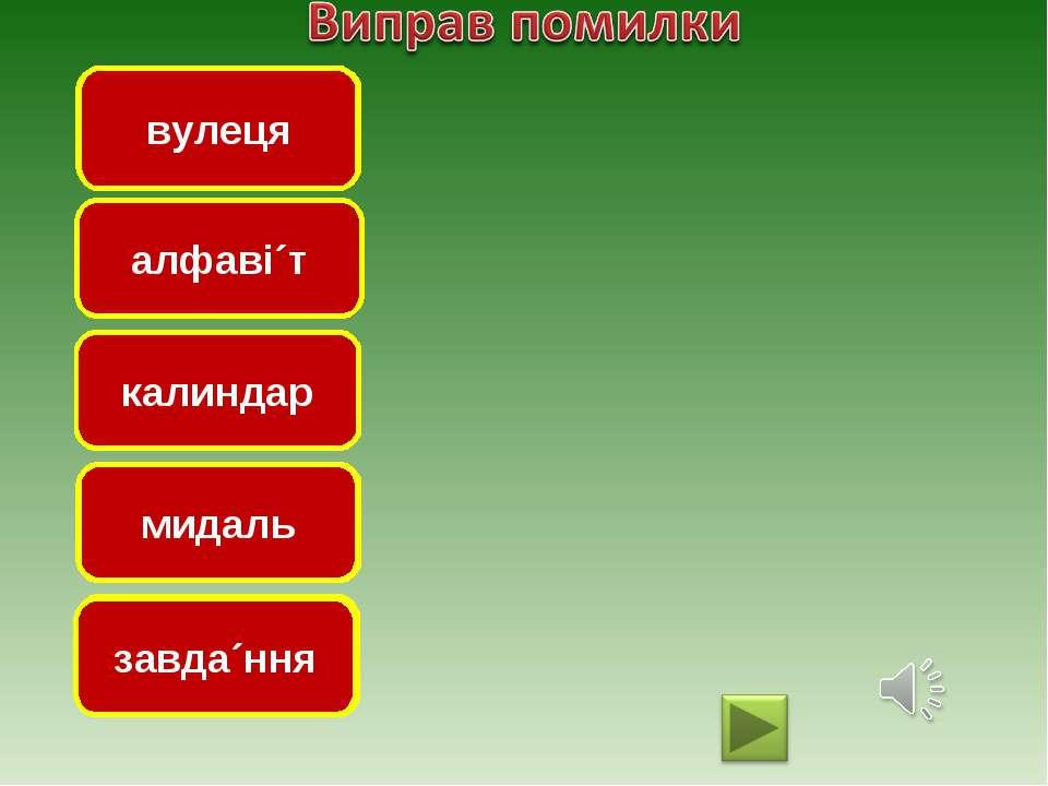 вулиця вулеця алфаві´т алфаві´т календар калиндар медаль мидаль завда´ння зав...