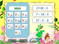РАМА 1 2 3 4 5 6 7 8 9 0 А І К 12 - 2 · 2 2 ·7 + 1 25 - 3 ·8 Перевірка Л М Н ...
