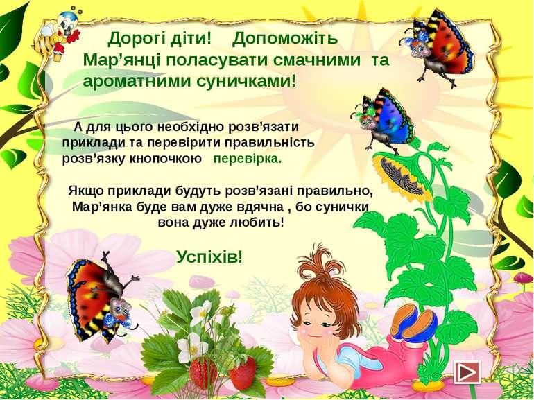 Дорогі діти! Допоможіть Мар'янці поласувати смачними та ароматними суничками!...