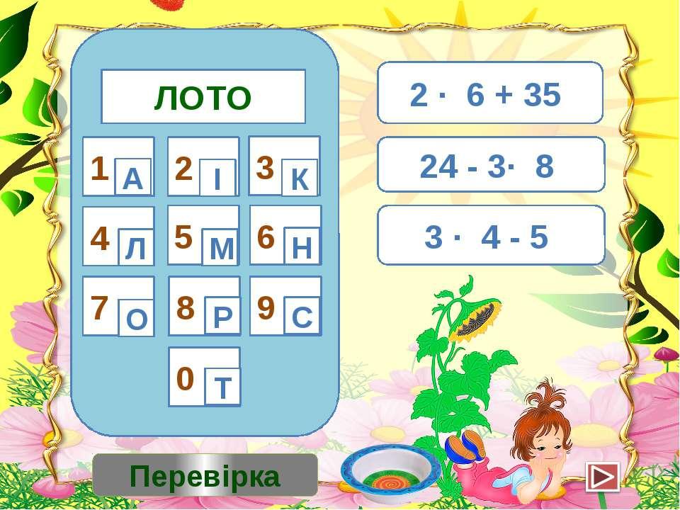 ЛОТО 1 2 3 4 5 6 7 8 9 0 А І К 2 · 6 + 35 24 - 3· 8 3 · 4 - 5 Перевірка Л М Н...