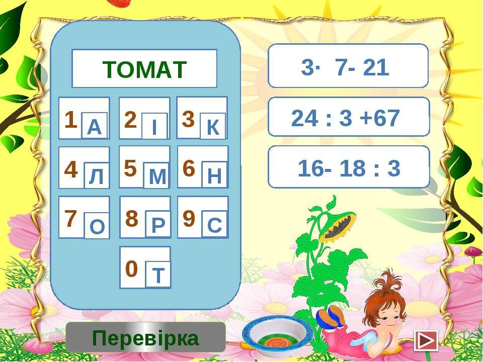 НОТА 1 2 3 4 5 6 7 8 9 0 А І К 3 ·3 - 3 62 + 2 · 4 27 : 3 - 8 Перевірка Л М Н...