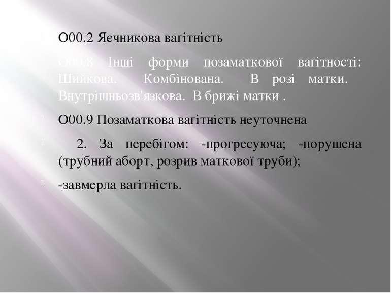 О00.2 Яєчникова вагітність О00.2 Яєчникова вагітність О00.8 Інші форми позама...