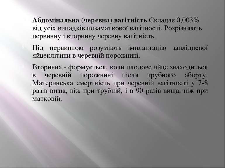 Абдомінальна (черевна) вагітність Складає 0,003% від усіх випадків позаматков...