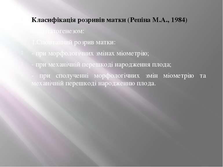 Класифікація розривів матки (Репіна М.А., 1984) Класифікація розривів матки (...