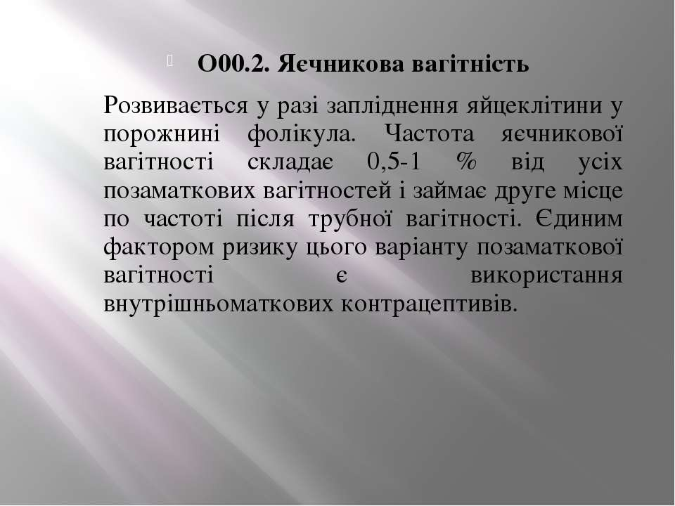О00.2. Яєчникова вагітність О00.2. Яєчникова вагітність Розвивається у разі з...