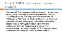 Блок 4.3 НГО і система відносин з владою Частина НГО відзначила свій можливос...