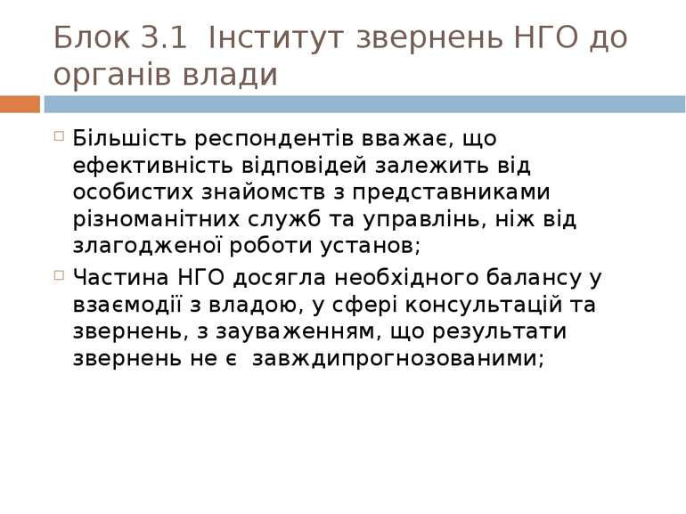 Блок 3.1 Інститут звернень НГО до органів влади Більшість респондентів вважає...