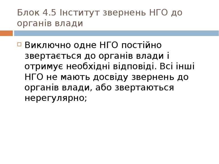Блок 4.5 Інститут звернень НГО до органів влади Виключно одне НГО постійно зв...