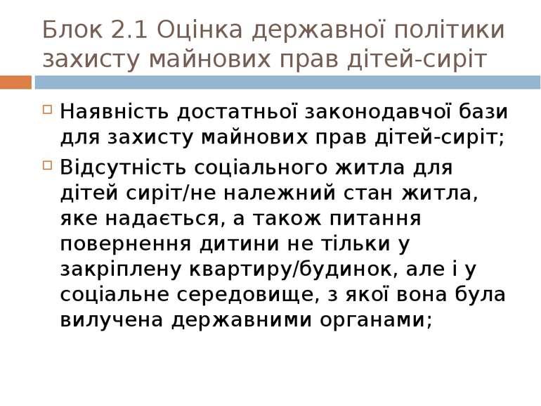 Блок 2.1 Оцінка державної політики захисту майнових прав дітей-сиріт Наявніст...
