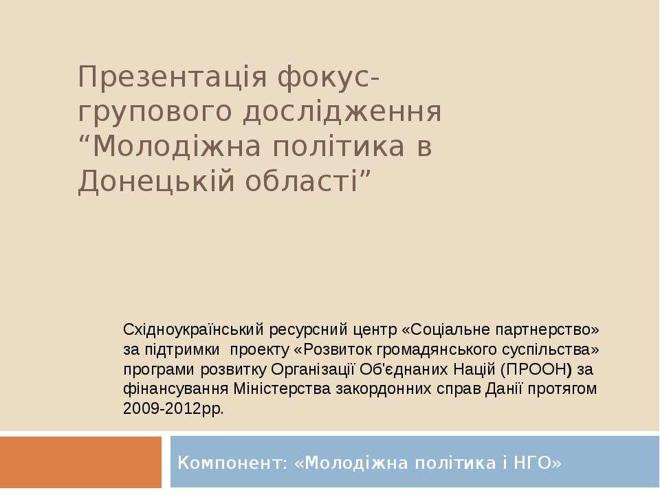 """Презентація фокус-групового дослідження """"Молодіжна політика в Донецькій облас..."""