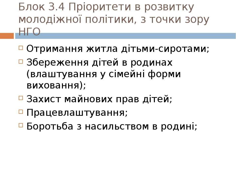 Блок 3.4 Пріоритети в розвитку молодіжної політики, з точки зору НГО Отриманн...