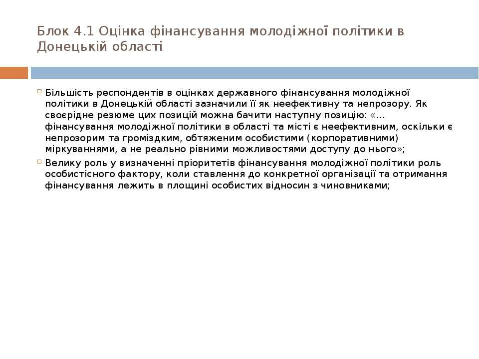 Блок 4.1 Оцінка фінансування молодіжної політики в Донецькій області Більшіст...