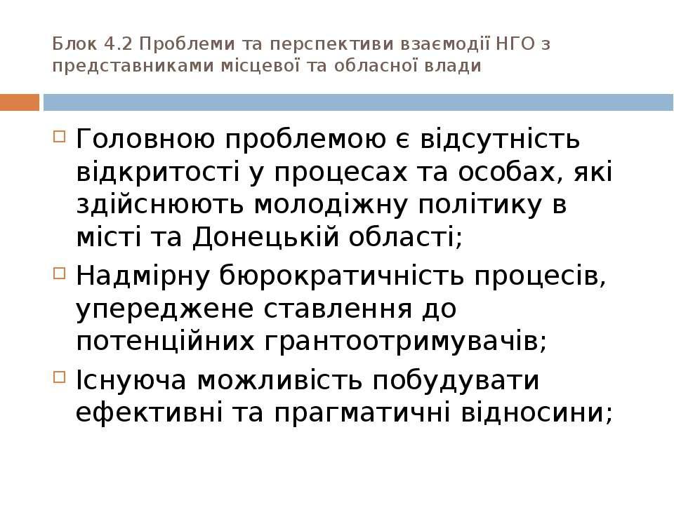 Блок 4.2 Проблеми та перспективи взаємодії НГО з представниками місцевої та о...