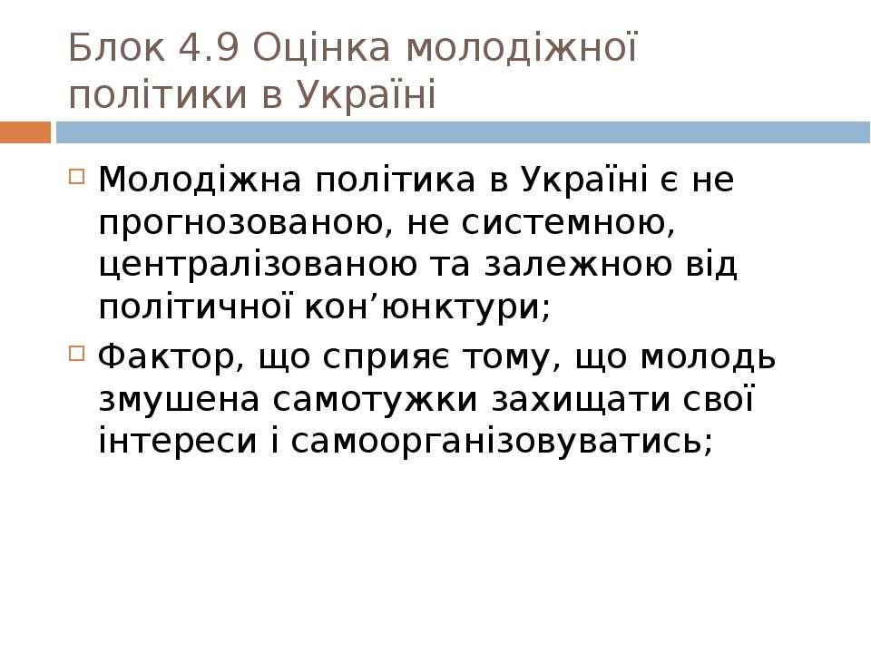 Блок 4.9 Оцінка молодіжної політики в Україні Молодіжна політика в Україні є ...