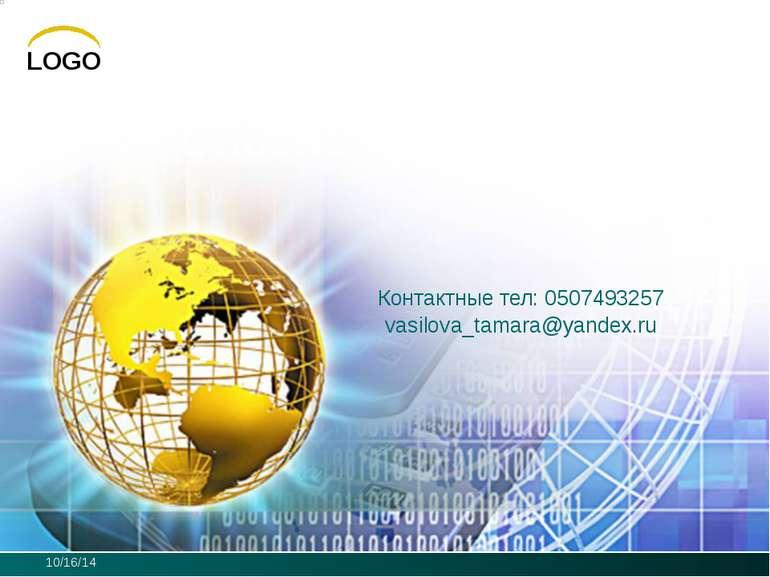 Контактные тел: 0507493257 vasilova_tamara@yandex.ru